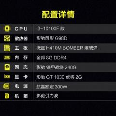 新品10代CPU:I3-10100F 影驰410M 金邦8内存 影驰240固态 办公家用性能超强