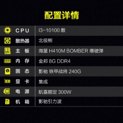 新品10代CPU:I3-10100 微星410M 金邦8内存 240G固态 办公家用性能超强