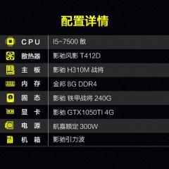 娱乐家用 7代I5 7500  金邦8G  影驰240G固态 影驰1050TI 4g 航嘉电源