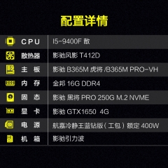 9代CPU:I5-9400F 影驰或微星主板 影驰1650 4G 金邦16G 航嘉电源特价推荐 特价 影驰主板