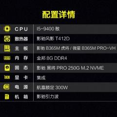 9代CPU:I5-9400 微星主板 金邦8G 影驰250G 航嘉300W电源集成高端办公主机 特价 影驰主板
