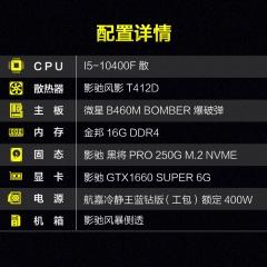 新品10代CPU:I5-10400F 微星460M 金邦16内存  影驰1660S显卡性能超强