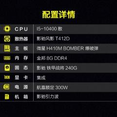 新品10代CPU:I5-10400 微星410M 金邦8内存 240固态 航嘉电源办公家用首选