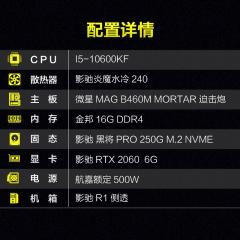 新款10代CPU:I5-10600kf 微星460迫击炮 影驰2060显卡  航嘉电源游戏首选