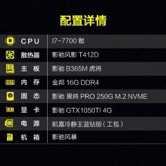 I7七代游戏高手 I7 7700 金邦16G 影驰1050TI 影驰250G 航嘉电源