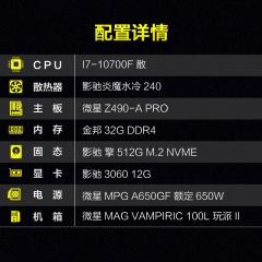 新品10代CPU:I7-10700F  微星Z490大板 金邦32内存  影驰3060显卡性能超强