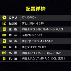 新品10代CPU:I7-10700K 微星Z490大板 金邦32内存 影驰3070显卡性能超强
