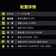 新品10代CPU:I7-10700 微星Z490大板 金邦32内存 影驰3060显卡性能超强