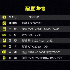 新品10代CPU:I9-10900F 微星Z490大板 金邦32内存 影驰3080显卡性能超强