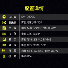新品10代CPU:I9-10900K 微星Z490大板 金邦32内存 影驰3080显卡性能超强