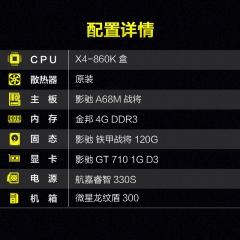 商务办公整机 AMD 860K 四核 金邦4G 影驰120G 航嘉电源 微星小机箱