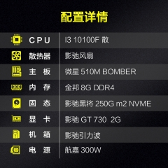 10代CPU:I3-10100F 微星510主板 金邦8G内存 影驰730显卡