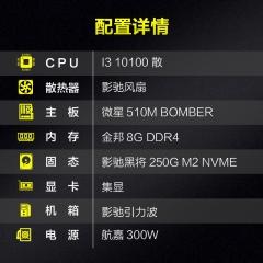 10代CPU:I3-10100 微星510主板 金邦8G内存 航嘉300W电源办公主机