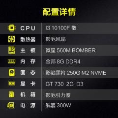 10代CPU:I3-10100F 微星560主板 金邦8G内存 影驰730显卡