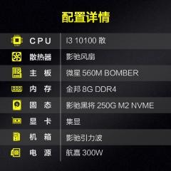 10代CPU:I3-10100F 微星560主板 金邦8G内存 航嘉300W电源办公主机