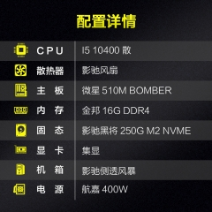 10代CPU:I5-10400 微星510主板 金邦16G内存 航嘉400W电源办公主机
