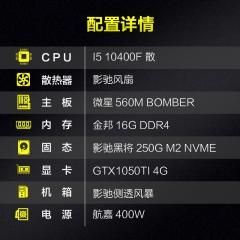 10代CPU:I5-10400F 微星560主板 金邦16G内存 影驰150TI显卡