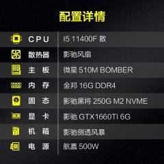 10代CPU:I5-11400F 微星510主板 金邦16G内存 影驰1660TI显卡