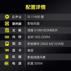 10代CPU:I5-11400 微星510主板 金邦16G内存 航嘉300W电源 办公主机