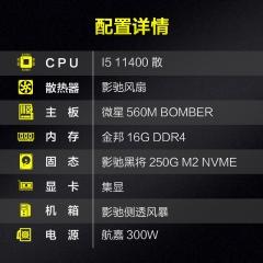 10代CPU:I5-11400  微星560主板 金邦16G内存 航嘉300W电源 办公主机