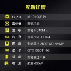 10代CPU:I5-10400F 影驰510主板 金邦16G内存 影驰1050TI显卡