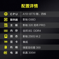 商务办公整机 AMD 4核A10-8770 金邦8G内存 影驰250固态 影驰主板