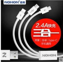 诺希一拖三数据线三合一多功能type-c安卓苹果6多头5s手机充电器
