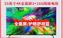 飞利浦55英寸55PUF7565 4K全面屏3G+16G 智能语音液晶网络电视机
