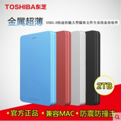 东芝移动硬盘 1T USB3.0 Alumy  全金属  2.5寸