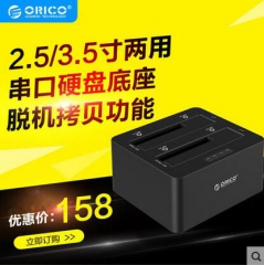 ORICO 6629US3-C串口3.5寸sata硬盘座双盘位USB3.0移动硬盘盒2.5