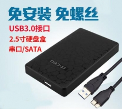 IT-CEO IT-713 2.5寸移动硬盘盒 sata串口笔记本硬盘盒 usb3.0