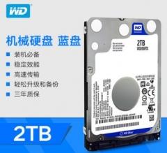 西部数据(WD)蓝盘 2TB SATA6Gb/s 5400转128M 笔记本硬盘 质保2年