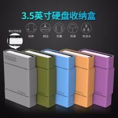 奥睿科(ORICO)PHP-35 3.5英寸硬盘保护盒五色彩台式硬盘防震收纳包pp盒