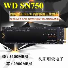 WD/西部数据 Black SN750 500G M.2 黑盘 NVME PCIE SSD固态硬盘