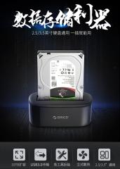奥睿科(ORICO)3.5/2.5英寸通用 硬盘底座 黑色 6218US3
