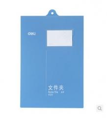 得力5333-悬挂式文件夹A4