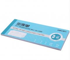 得力  3489   三联出库单【10本】