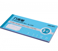 得力   3490   三联入库单【10本】