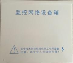 监控防水箱 FYX-B  0.6厚材料  监控网络设备箱