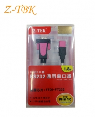 力特 RS232 USB2.0 USB转串口线 USB转九针串口COM口 1.8M 红色 粉色