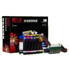 天威R330改连供装置 适用爱普生1390/r330/T60 打印机墨盒6色