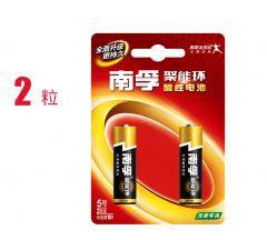 南孚 碱性聚能环保干电池【两粒】 LR03 2B/7号