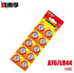 南孚纽扣电池碱性A76/LR44十粒可撕挂装