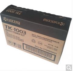 原装京瓷 TK-1003粉盒低容 FS-1040 1020MFP 1120MFP