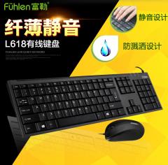 富勒L618  有线超薄静音   电脑游戏办公 商务键鼠套装 黑色 U+U
