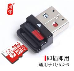 川宇C292 迷你小型读卡器  内嵌式手机内存卡读卡器