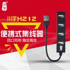 川宇 H212 分线器USB2.0高速HUB4口集线器