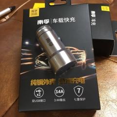 南孚 NFQC701 车载充电器 3.4A快充 纯铜外壳 银色