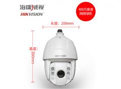 海康威视 DS-2DC6420IW-A 400万高速云台红外高清变焦智能球机