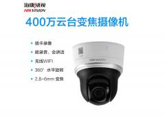 海康威视 DS-2DC2402IW-D3/W 400万红外高清云台变倍插卡球机